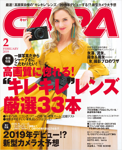 カメラ雑誌CAPA2月号